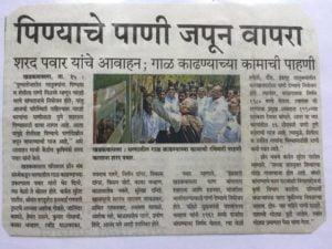 09-sharad-pawar-visit-news